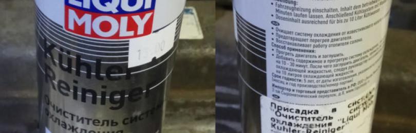 Эффективная промывка системы охлаждения двигателя от концерна LIQUI MOLY