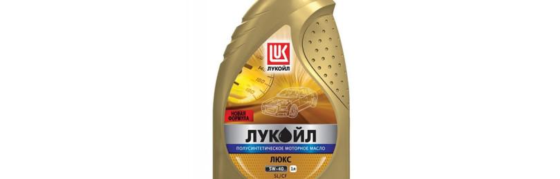 Новая формула у концерна ЛУКОЙЛ: масло ЛЮКС полусинтетическое с маркировкой 5W40 API SL CF